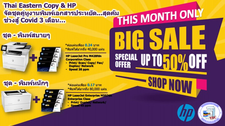 HP M series promotion on FB